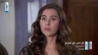 كل الحب كل الغرام - الحلقة 62 - في 15/5/2018