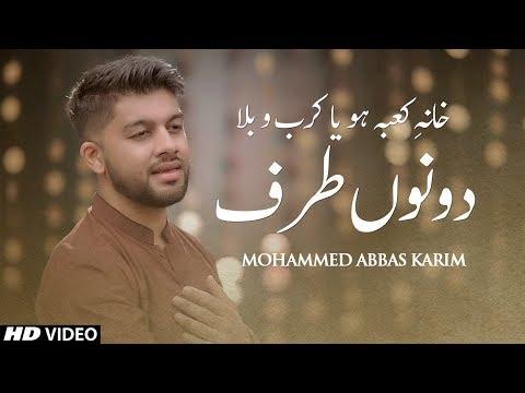 Shaban Manqabat 2019 | Khana E Kaba Ho Ya Karbobala | Mohammed Abbas Karim New Manqabat 2019