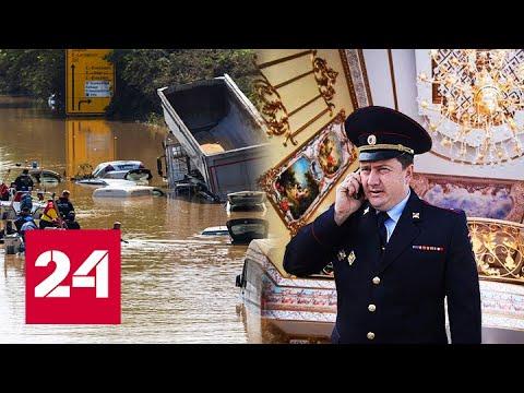Всемирный потоп и катаклизмы ставропольская ОПГ Сафонова Главные события недели от 240721