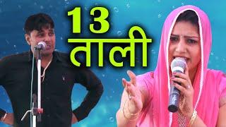 13 ताली || Sapna Jaideep Dujaniya Ragni || Neelwal Delhi || Latest Haryanvi Ragni || Mor Ragni