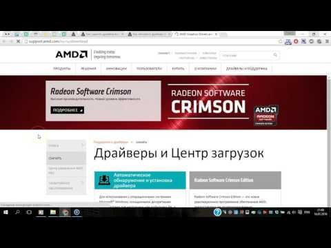 Как обновить драйвер видеокарты AMD
