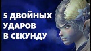 Я МОНСТР. СОБРАЛ 5.0 БЕРС АСПД СИНА в ПВ. Perfect world 2017