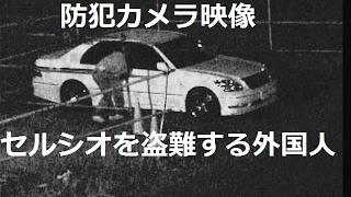 防犯カメラ映像!セルシオ盗難の手口!(後編)