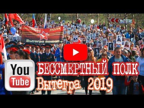 Бессмертный полк в Вытегре 2019