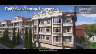 "ЖК ""Курортный"" Сочи (Адлер). Видео"