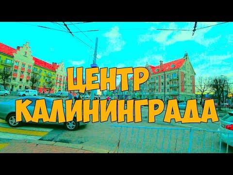 Калининград, центр, площадь