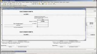 Урок № 9  Отчеты по кассе