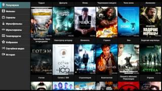 Лучший онлайн кинотеатр
