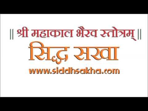 || श्री महाकाल भैरव स्तोत्रम् || ~ Shri MahaKaal Bhairava Stotram!