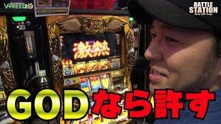 パチスロ【バトルステーション】 match4 松本バッチ