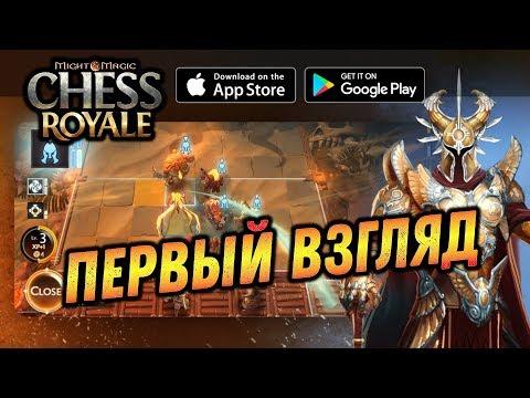 MIGHT&MAGIC CHESS ROYALE - ПЕРВЫЙ ЗАПУСК