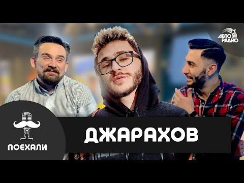 Джарахов - знакомство с Ильичом, первый запой, кому платил деньги за клип - Поиск видео на компьютер, мобильный, android, ios