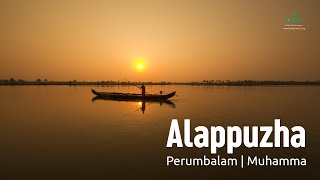 Alappuzha - Perumbalam | Muhamma