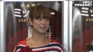 加藤紀子、再婚後初イベントでのろけ全開「2回目だけど充実した毎日」 加藤紀子 検索動画 13