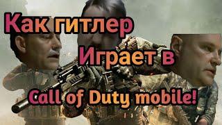 Как Гитлер играет в Call of Duty mobile! (Смотреть онлайн и без регистрации)