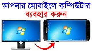 আপনার মোবাইলে কম্পিউটার ব্যবহার করুন | How To Use Computer On Android Mobile |