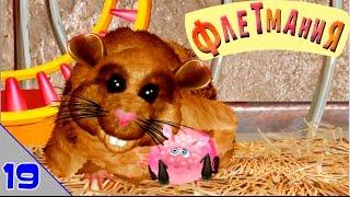 Флетмания 👦   19 серия   Домашние животные   Волшебные мультики для детей