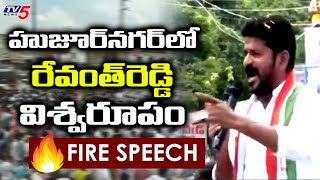 LIVE: Revanth Reddy Public Meet