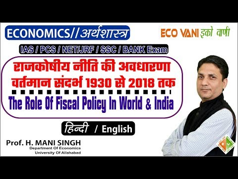 The Role of Fiscal Policy in World and India // in hindi // by H. Mani Singh // AU
