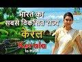 केरल भारत का सबसे विकसित राज्य // Kerala most developed state in India