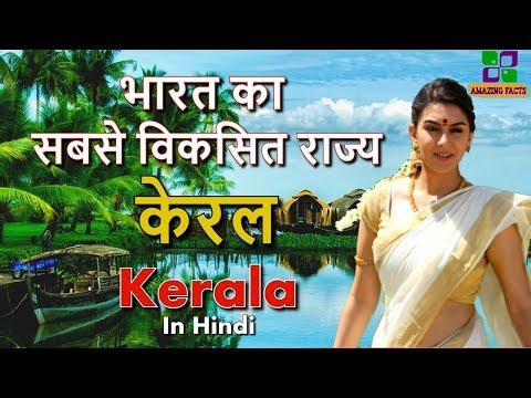 केरल भारत का सबसे विकसित राज्य // Kerala most developed state in India thumbnail