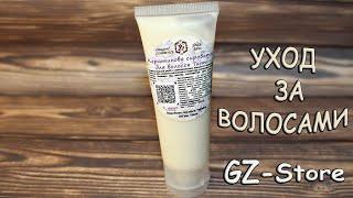 Кератиновая сыворотка для волос Таити GZ Store