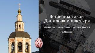 МПФ, 8 мая 2017г., Встречный звон Данилова монастыря, Екатерина Головизнина