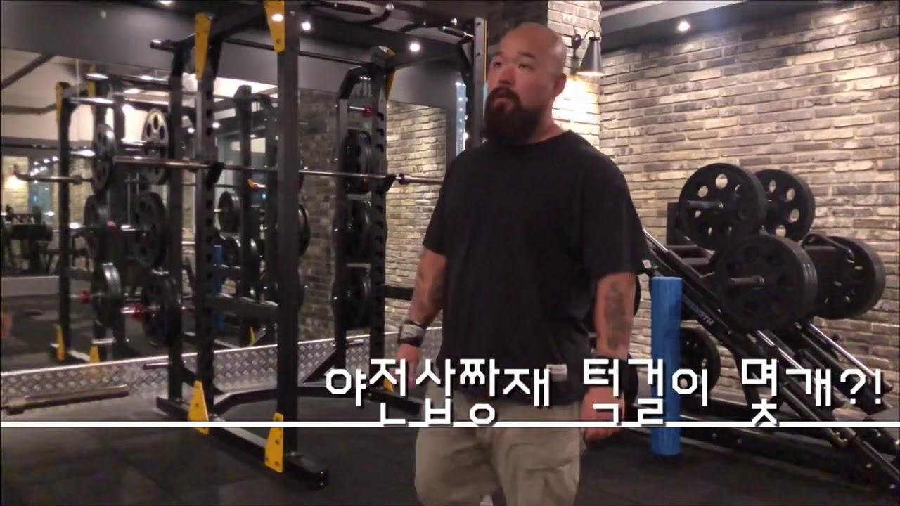 98kg 야전삽짱재 턱걸이 몇개하니?!