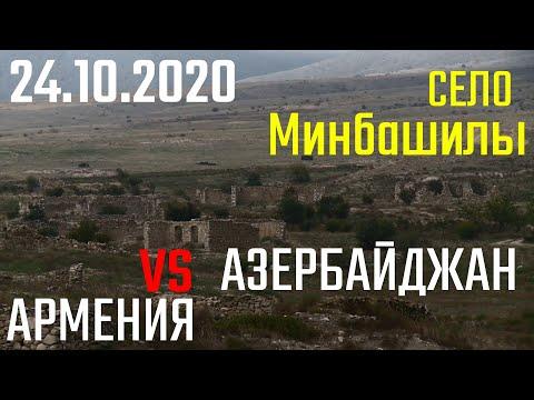 Новости Армения Азербайджан война в Нагорном Карабахе 22.10.2020  село Минбашилы