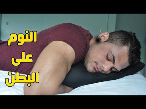 لماذا نهانا النبي صلى الله عليه وسلم عن النوم على البطن وحذرنا منه