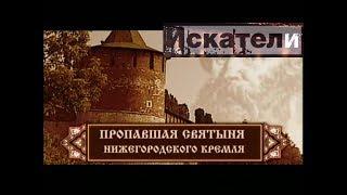 Искатели Пропавшая святыня Нижегородского Кремля