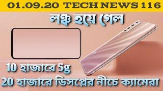 Oppo, Vivo Folding Phone coming | OnePlus 8t and Billi | Xiaomi Budget 5g | Realme V3, X7 Pro #TN116