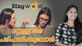 Mocking others | Staywow Malayalam Motivational speech 2018