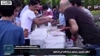 مصر العربية |  أطفال سوريون يعيشون فرحة العيد في إسطنبول