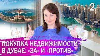 Дубай – покупка недвижимости: ЗА И ПРОТИВ. Часть 2