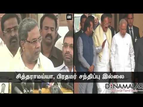 Cauvery Water War :PM Modi refuses to meet Karnataka CM Siddaramaiah