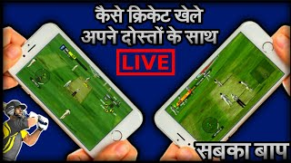 TOP-3 BEST SUPER COOL MULTIPLAYER CRICKET GAMES FOR ANDROID | PLAY CRICKET GAMES WITH FRIENDS LIVE