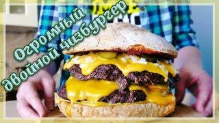 Трехкилограммовый двойной чизбургер из McDonald's