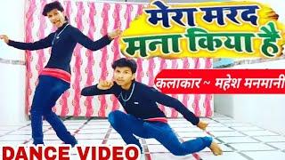 Mera marad mana kiya hai | 2019New Holi Dance || मुकेश माइकल के छोटे भाई महेश मनमानी का धमाल डांस ||