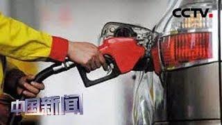 [中国新闻] 成品油价格下调 加满一箱油少花4.5元 | CCTV中文国际