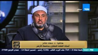 البيت بيتك - د.سعاد صالح أستاذ الفقة المقارن بجامعة الازهر