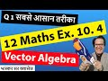 Class 12 XII Maths CBSE - NCERT  Ex. 10.4 Q. 1  Cross Product (Vector Product ) of two vectors  