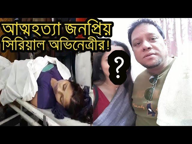 ??????????? ??????? ??????? ??????????!? |Actress Payel Chakraborty|Bengali tv  Serial