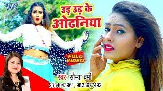 उड़ उड़ के ओढनिया   #Soumya Verma का सुपरहिट वीडियो सांग 2020   Ud Ud Ke Odhaniya   Bhojpuri Hit Song