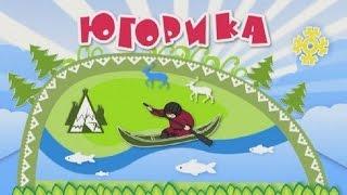 Югорика. Мансийский урок родного языка в ЦИОДС