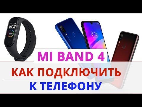 ⌚ Mi Band 4 как подключить к телефону