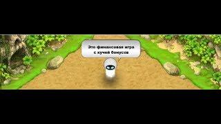 MGarden.Online онлайн игра с выводом реальных денег (Можно без вложений)