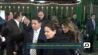 مصر العربية | دنيا سمير غانم ووالدتها ومنى الشاذلى أشرف عبدالغفور بعزاء كريمة مختار