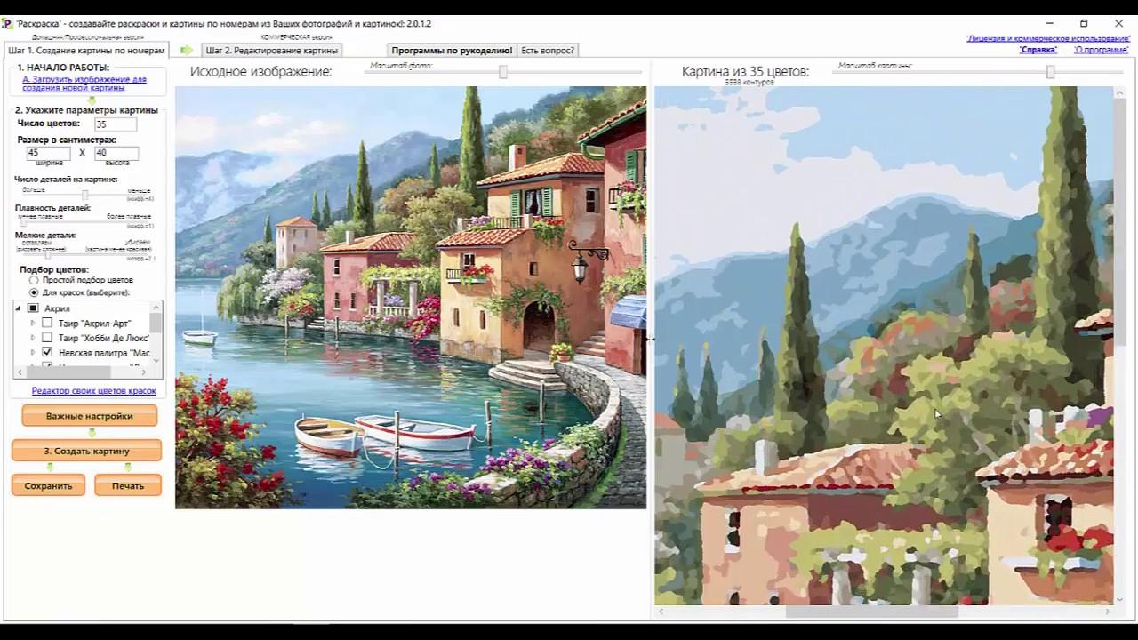 Как из фотографии сделать раскраску фото 841
