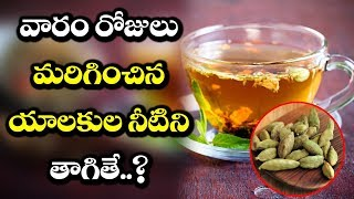 OMG! Do You Know What Happens if you Have Cardamom Water? | Unknown Facts | VTube Telugu